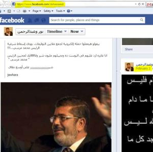 Dahee Saeed Screen Cap Morsi