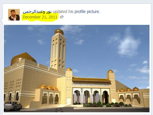 Dahee Saeed Screen Capture of ICJC Mega Mosque picture