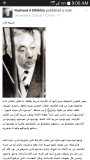 Syed Qutb was a member of the Muslim Brotherhood and is seen pictured above in a Facebook post by Mr. KIKHIA.....